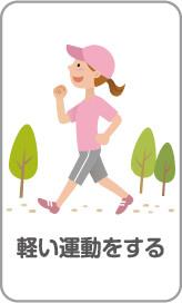 軽い運動をする